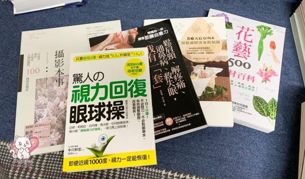 【居家閱讀推薦書單】各種工具書|健康身體類