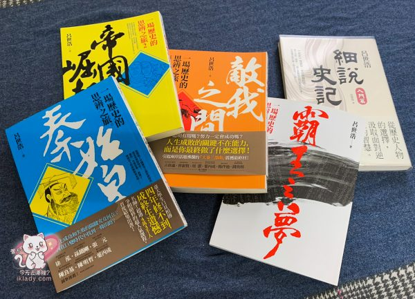 必讀系列【啟蒙書籍】一場歷史的思辨之旅 作者:呂世浩