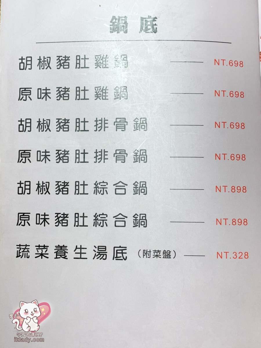 liporkbellychicken hsinchu 0045
