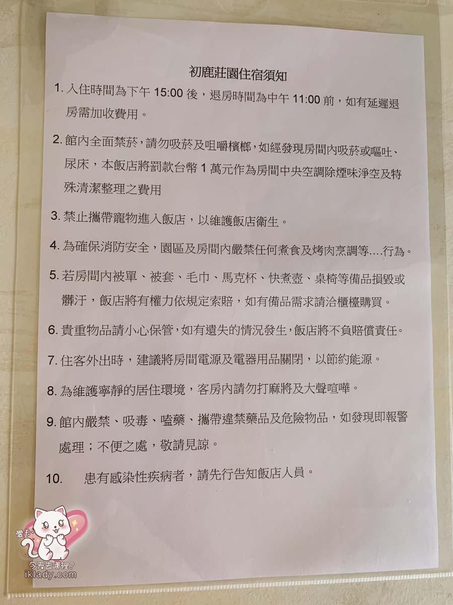 【台東精品住宿】初鹿莊園酒民宿注意事項